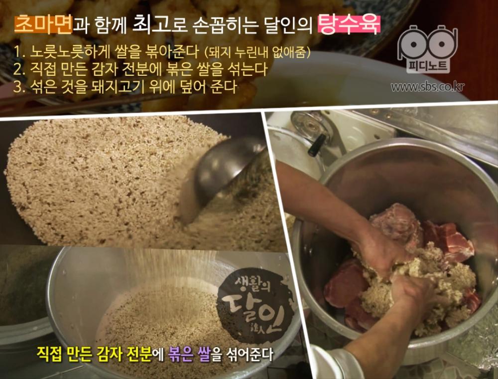 달인의 탕수육 비법 1. 쌀을 볶음(돼지 누린내 제거) 2. 직접 만든 감자 전분에 볶은 쌀을 섞음 3. 섞은 것을 돼지고기 위에 덮음