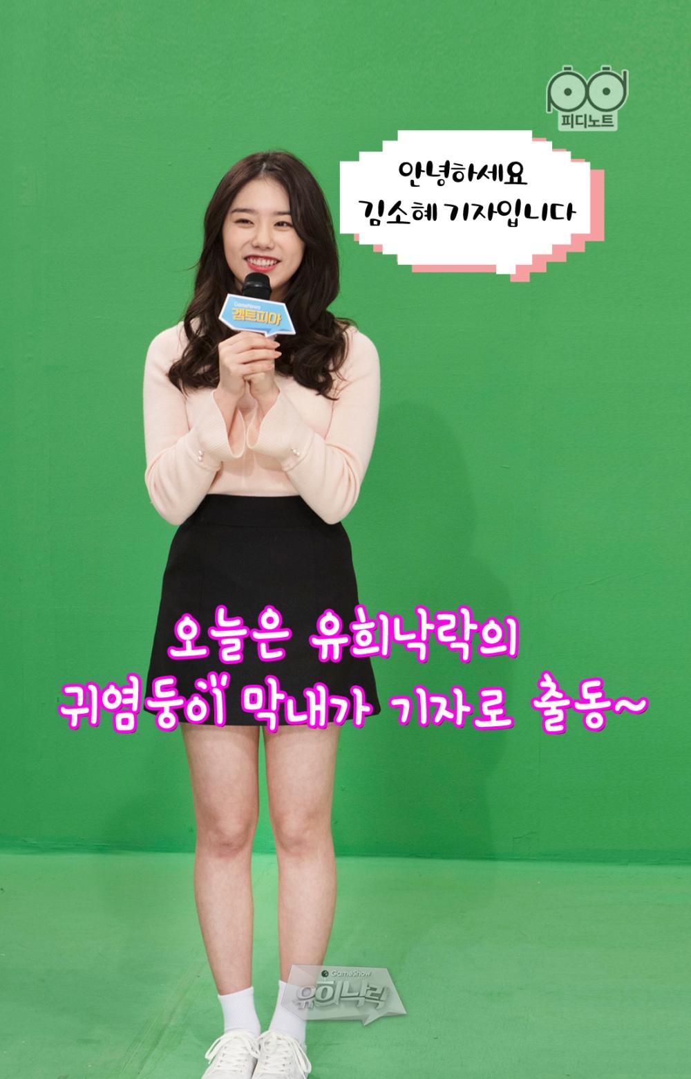 11회 겜토피아 소혜 사진2