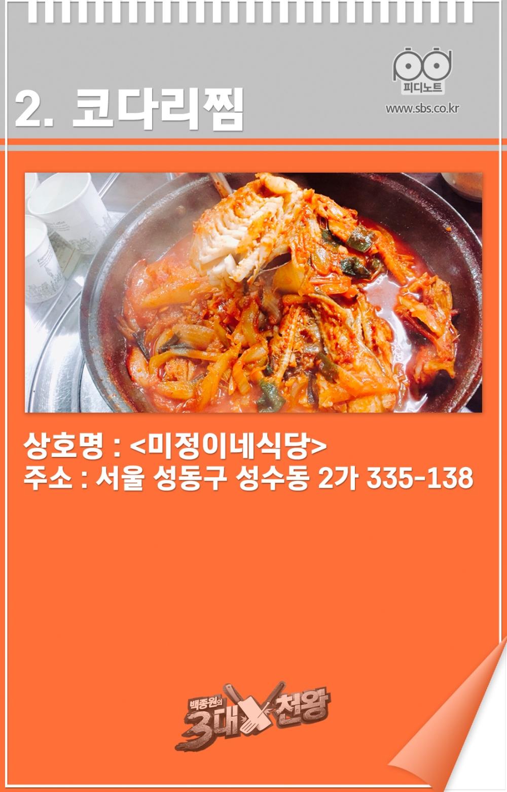 코다리찜 미정이네식당 서울 성동구 성수동 2가 335-138
