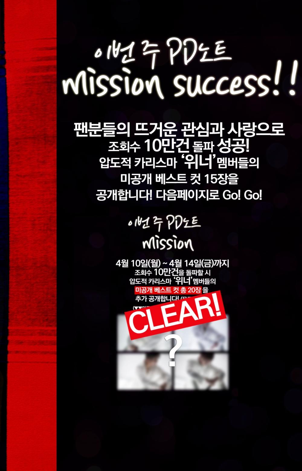 팬분들의 사랑으로 조회수 10만돌파 성공 위너의 미공개포토를 공개합니다.