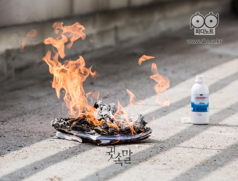 불에 의해 타고 있는 비밀 문서 이미지