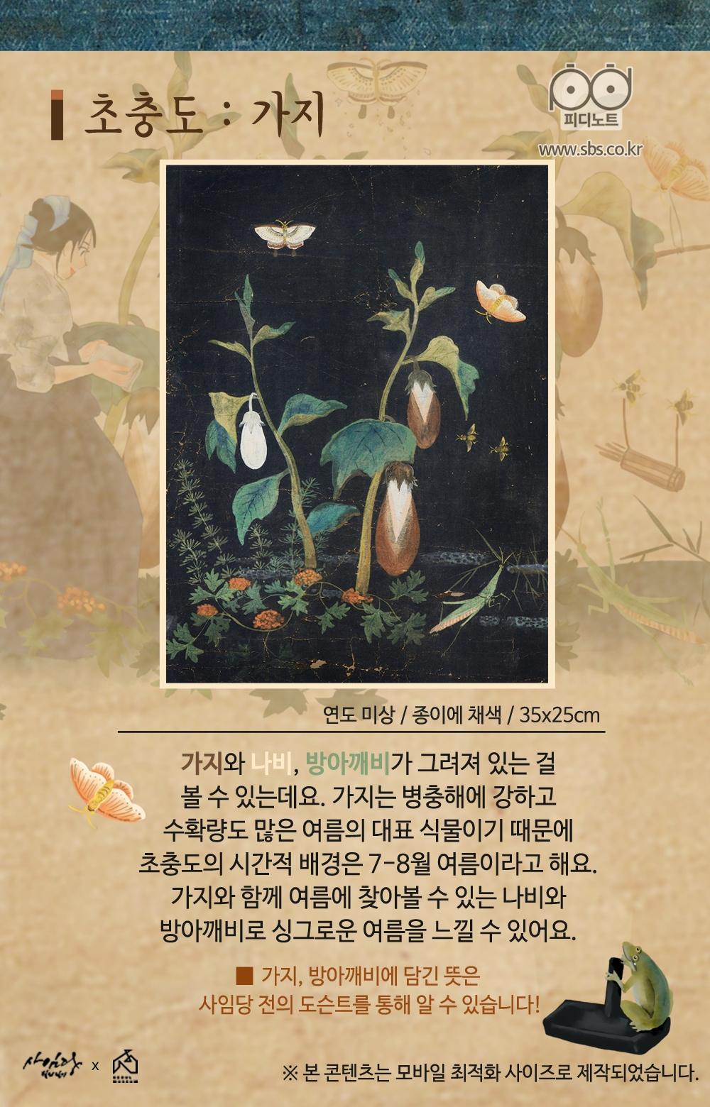 가지와 나비, 방아깨비가 그려져 있는 걸 볼 수 있는데요, 가지는 병충해에 강하고 수확량도 많은 여름의 대표 식물이래요.