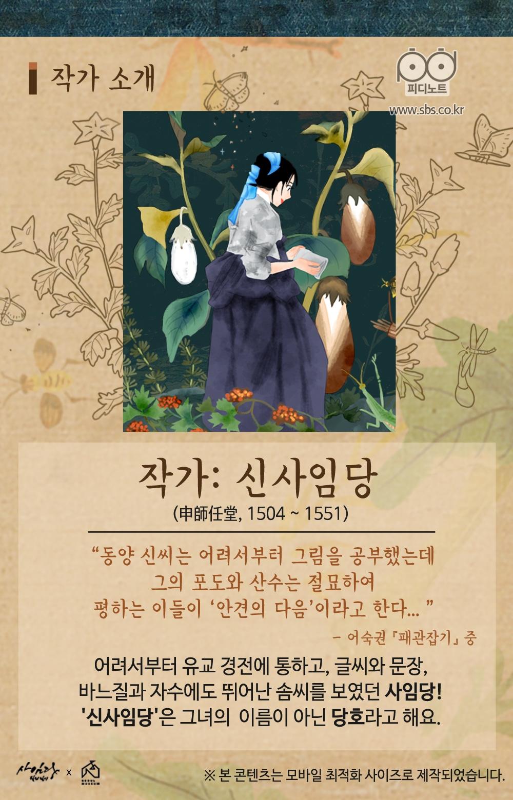 작가 신사임당 소개, 어려서부터 유교 경전에 통하고, 글씨와 문장, 바느질과 자수에도 뛰어난 솜씨를 보였던 사임당.