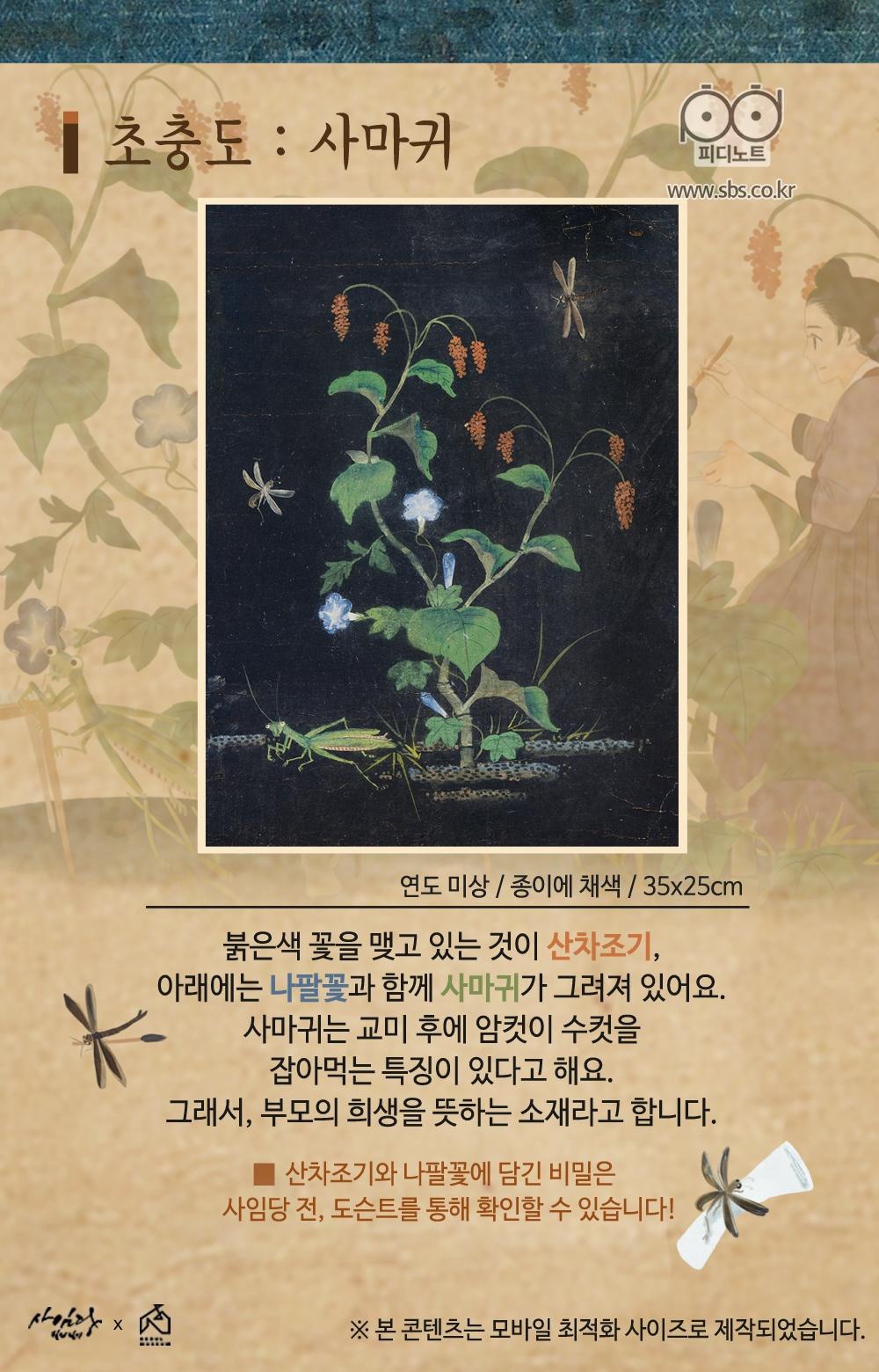 초충도(사마귀), 붉은 꽃을 맺고 있는 것이 산차조기, 아래에는 나팔꽃과 함께 사마귀가 그려져 있어요.