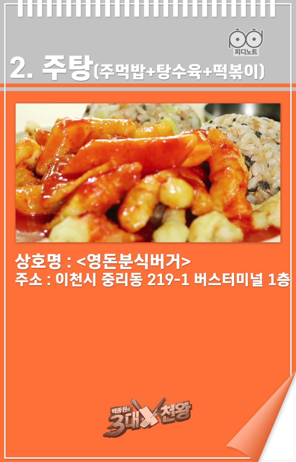 주탕영돈분식버거이천시중리동219-1버스터미널1층