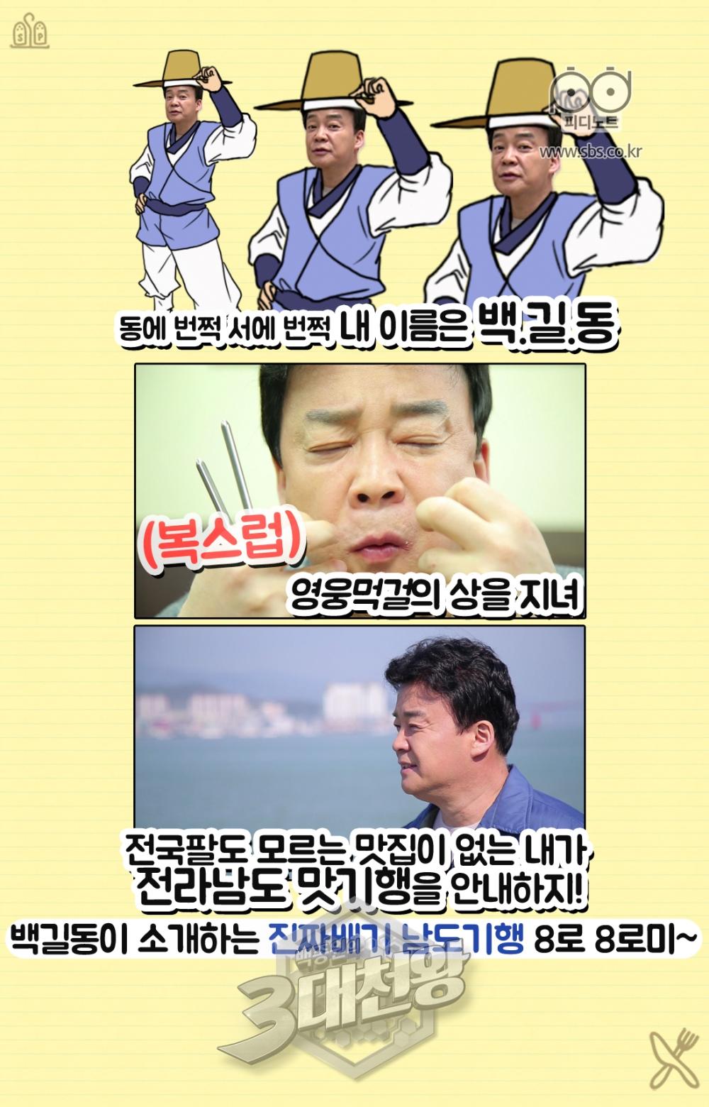 동에번쩍서에번쩍내이름은백길동영웅먹걸의상을지녀복스럽전국팔도모르는맛집이없는내가전라남도맛기행을안내하지!백길동이소개하는진짜배기남도기행8로8로미