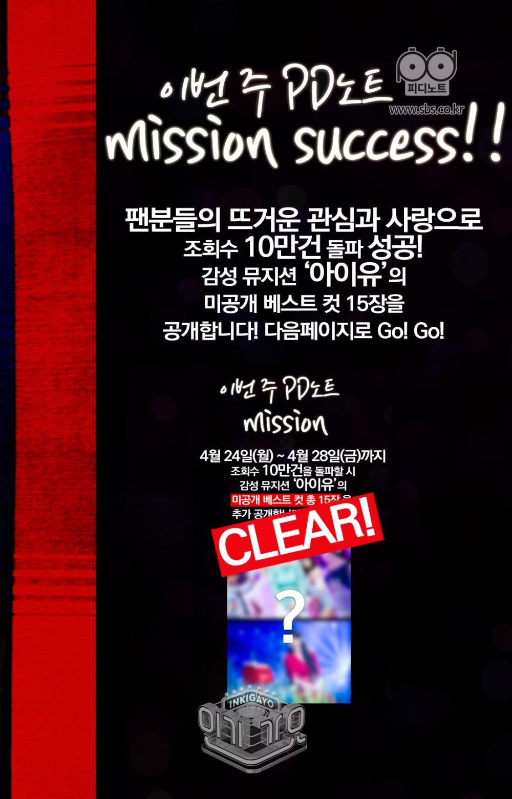 조회수 10만건 돌파 성공 아이유의 미공개포토 15장을 공개합니다.