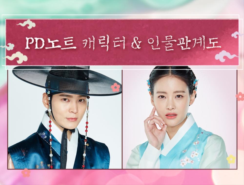 #5 엽녀 4인 4색 캐릭터 소개와 인물관계도 공개! (ft. 선공개 스틸)