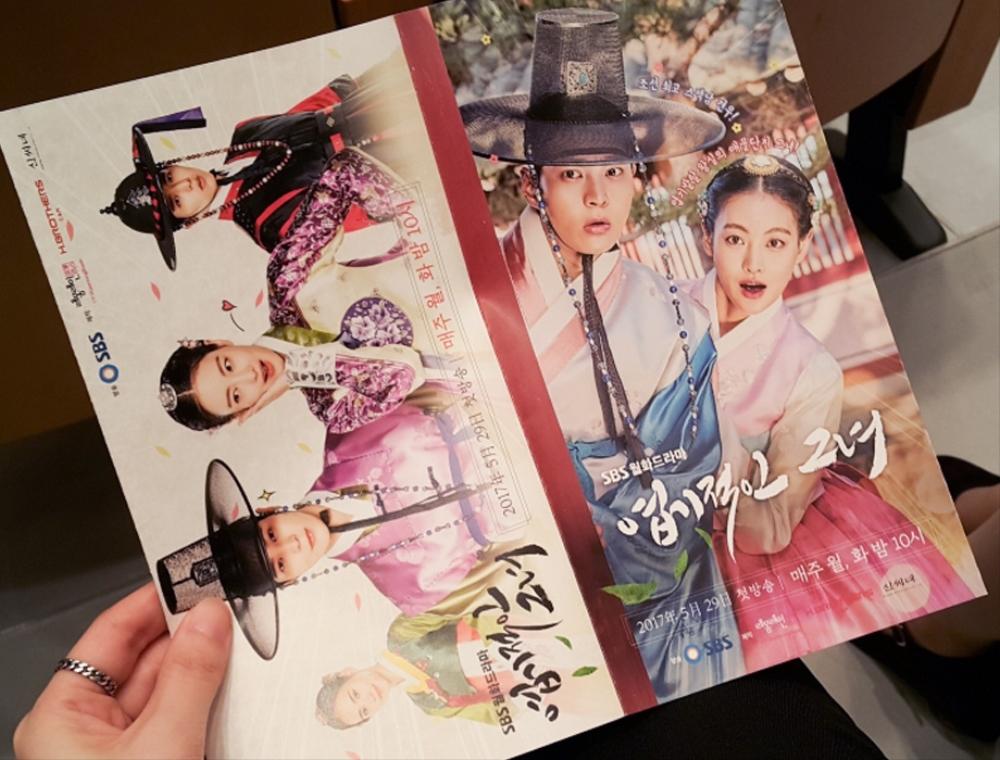 제작발표회에서 받은 엽기적인 그녀 팜플렛 이미지