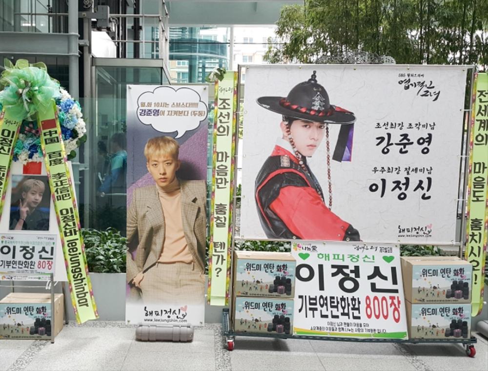 조선최강 조각미남 강준영을 응원하는 팬분들이 보내주신 화환과 드리미 이미지