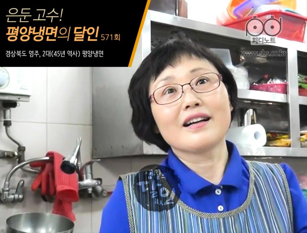 은둔 고수! 평양냉면의 달인 571회 경상북도 영주, 2대(45년 역사) 평양냉면