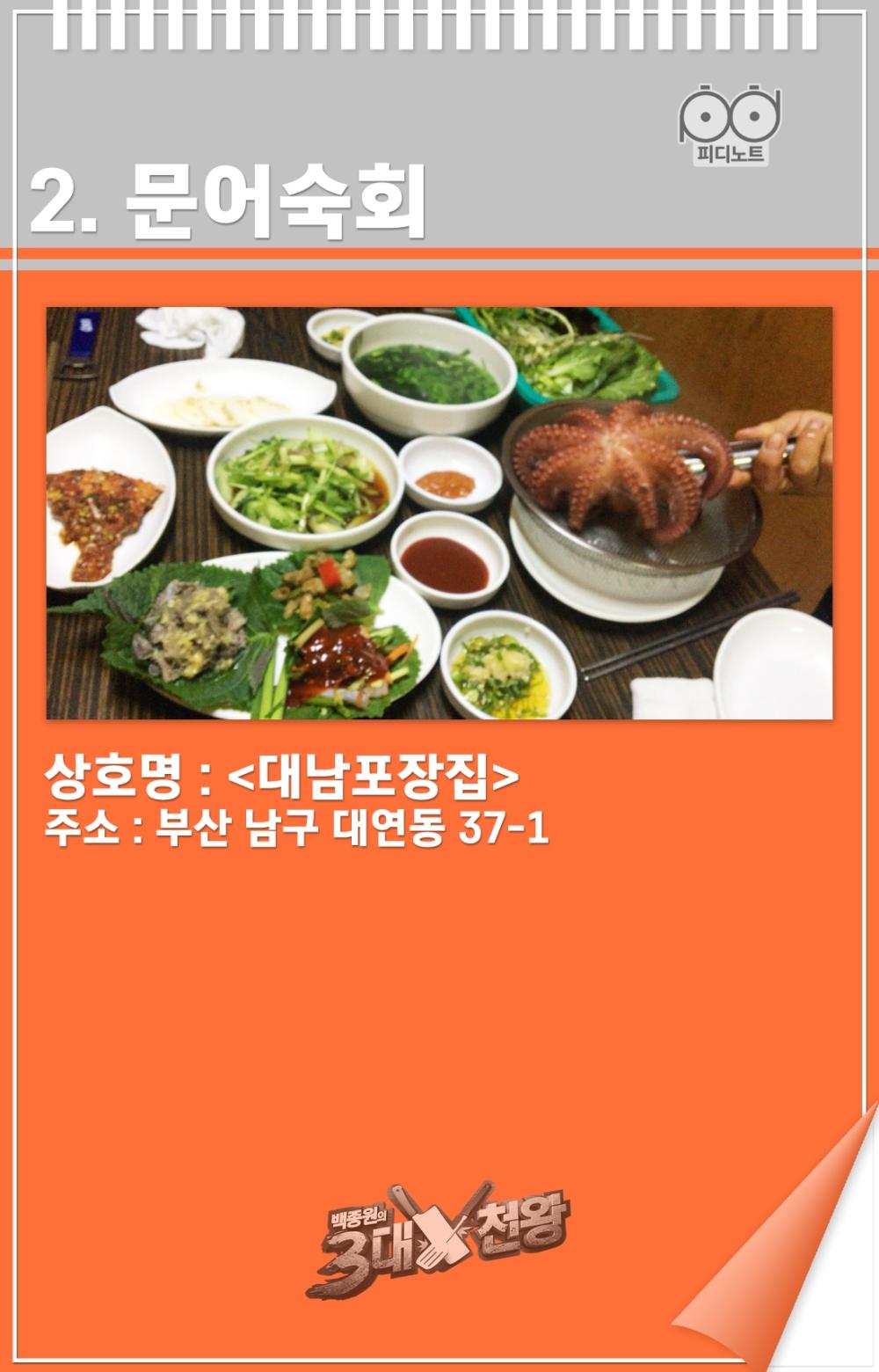 문어숙회부산남구대연동37다시1대남포장집