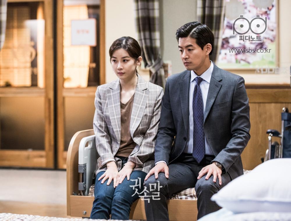 요양원 병상에 어색한 표정으로 나란히 앉아 있는 이보영과 이상윤. 두 손을 가지런히 무릎에 올리고 있다