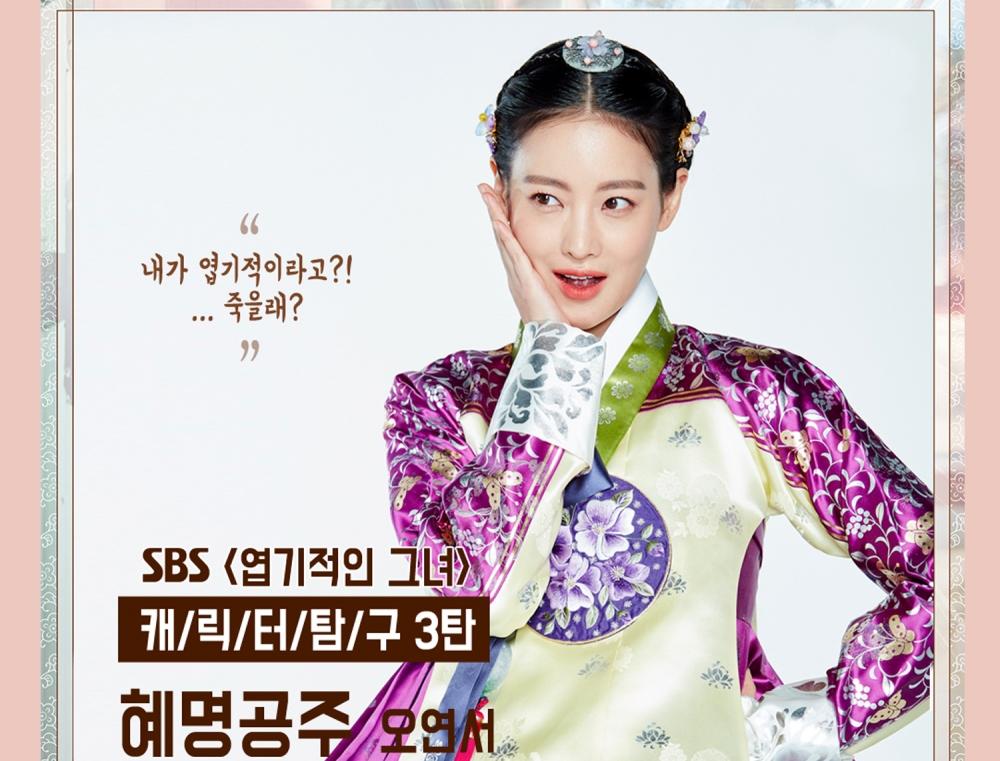 #8 포토스케치: 엽기적인 그녀 캐릭터 탐구 3탄 '오연서(혜명공주)'