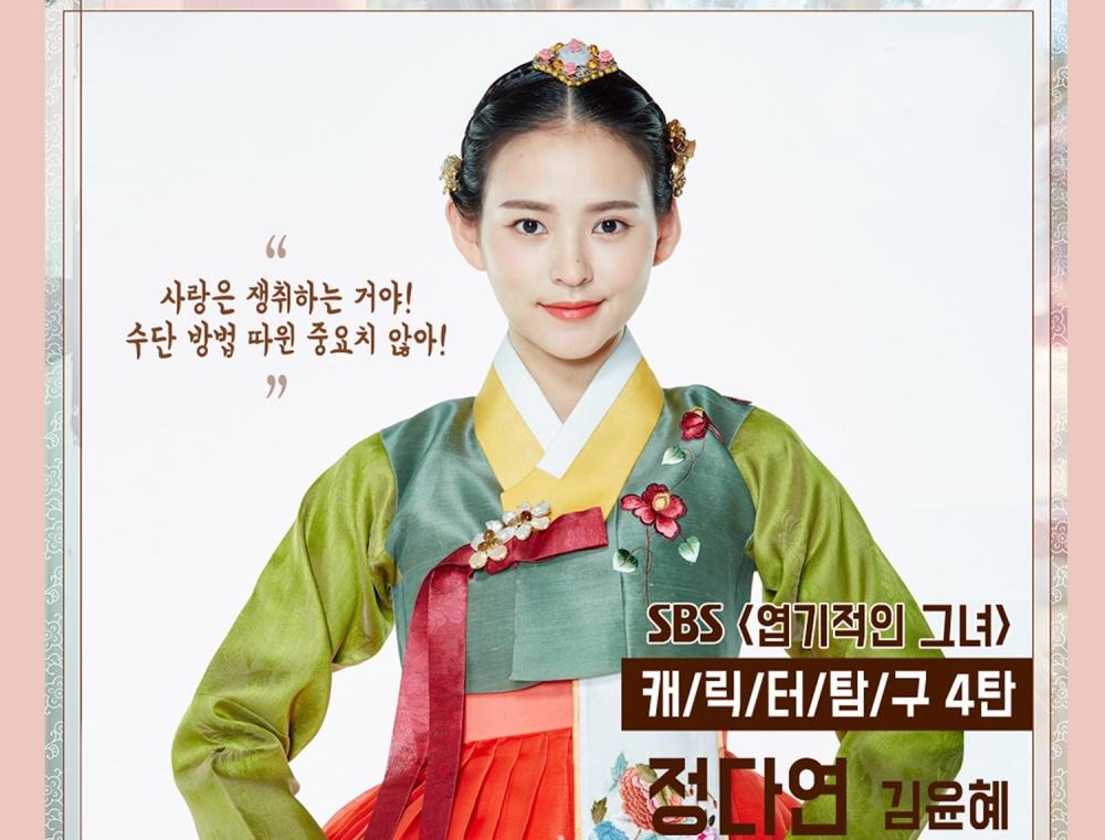 #9 포토스케치: 엽기적인 그녀 캐릭터 탐구 4탄 '김윤혜(정다연)'