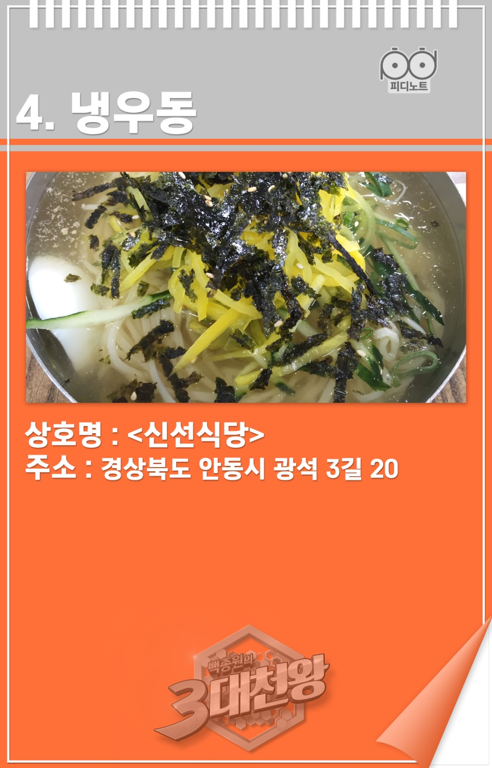 냉우동신선식당경상북도안동시광석3길20