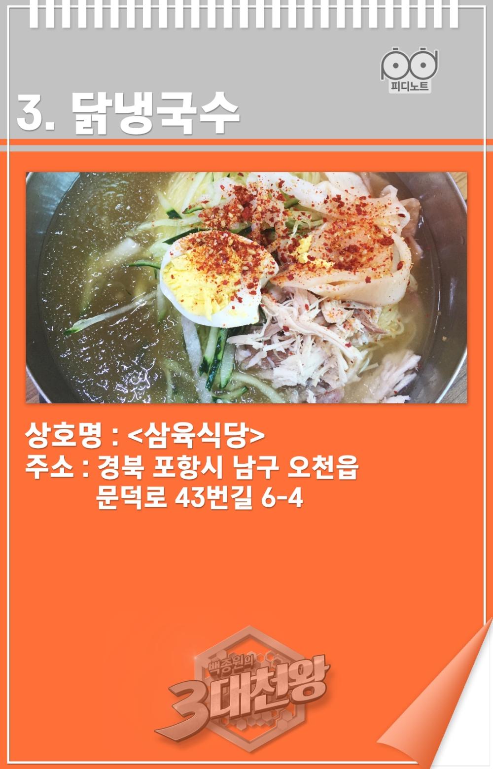 닭냉국수삼육식당경북포항시남구오천읍문덕로43번길6-4