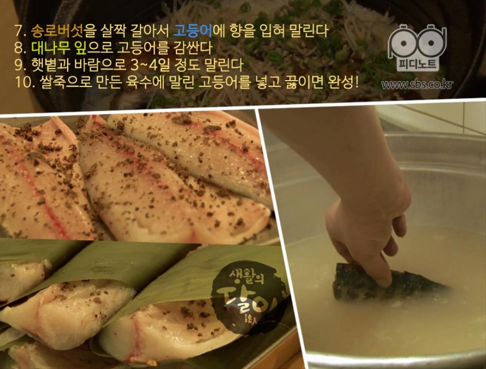 7. 송로버섯을 살짝 갈아서 고등어에 향을 입혀 말림 8. 대나무 잎으로 고등어를 쌈 9. 바깥에 3~4일 정도 말림 10. 쌀죽으로 만든 육수에 말린 고등어 넣고 끓이면 완성!