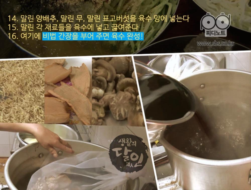 14. 말린 양배추, 말린 무, 말린 표고버섯을 육수 망에 넣기 15. 말린 재료들을 육수에 넣고 끓이기 16. 여기에 비법 간장을 부어 주면 완성