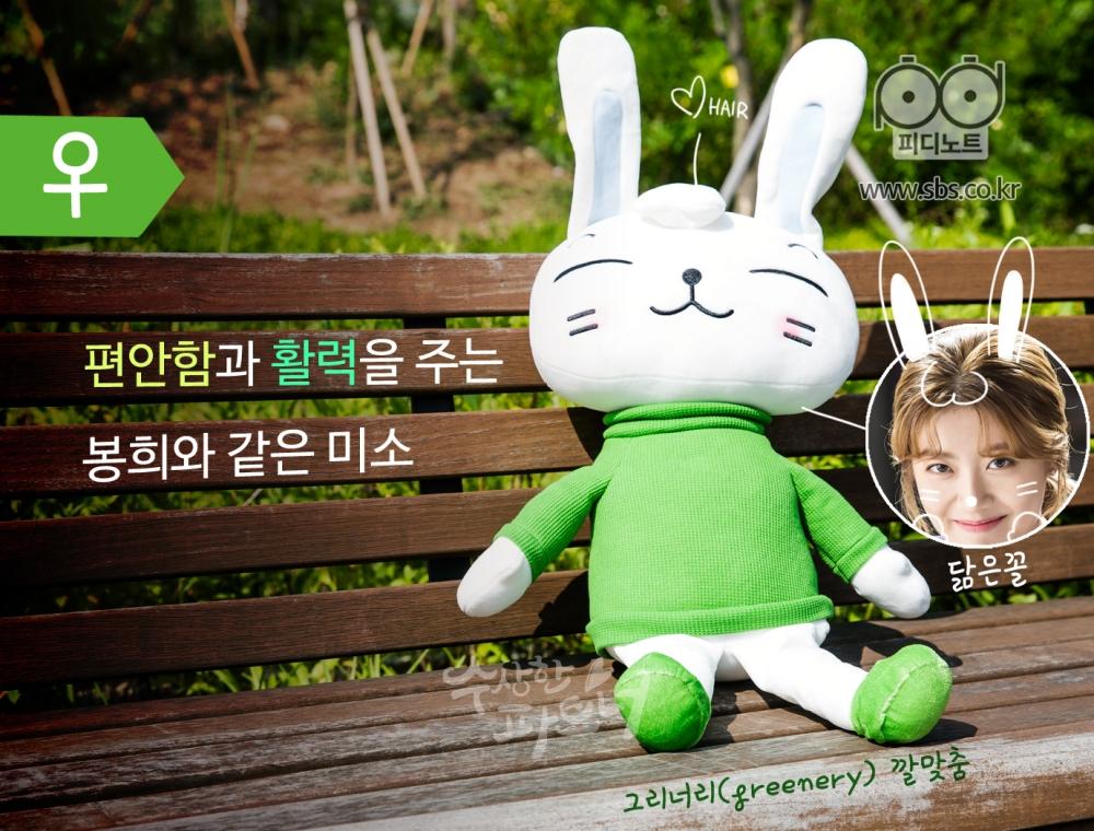 여자 토끼, 편안함과 활력을 주는 봉희와 같은 미소, 녹색 색깔 옷 맞춤 (벤치에 앉은 여자 토끼, 옆에 닮은꼴 봉희 사진)