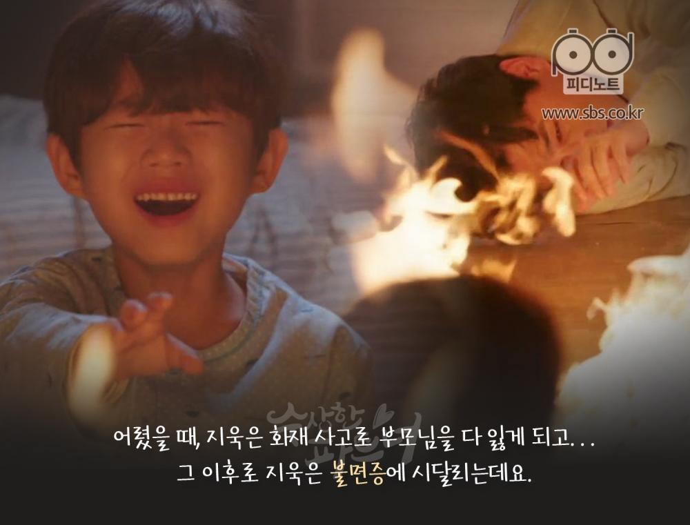 어렸을 때, 화재 사고로 부모님을 다 잃게 된 지욱의 이미지
