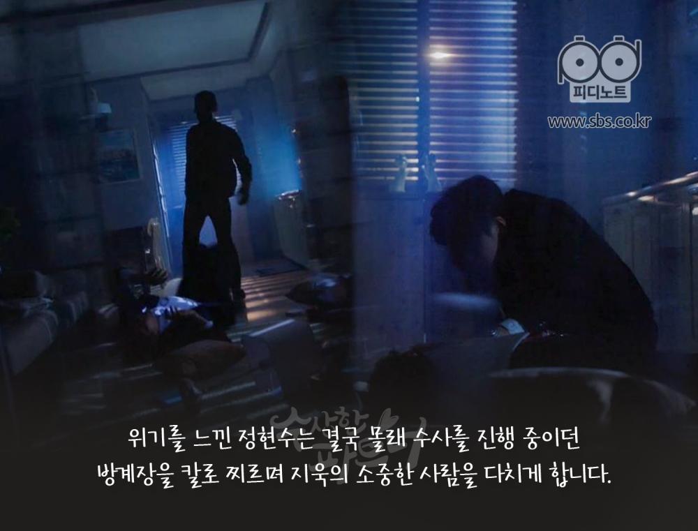 결국 몰래 수사를 진행 중이던 방계장을 칼로 찌르며 지욱의 소중한 사람을 다치게하는 정현수의 이미지