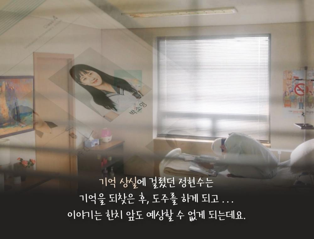 이겅 상실에 걸렸던 정현수, 기억을 되찾은 후 도주를 하는 이미지