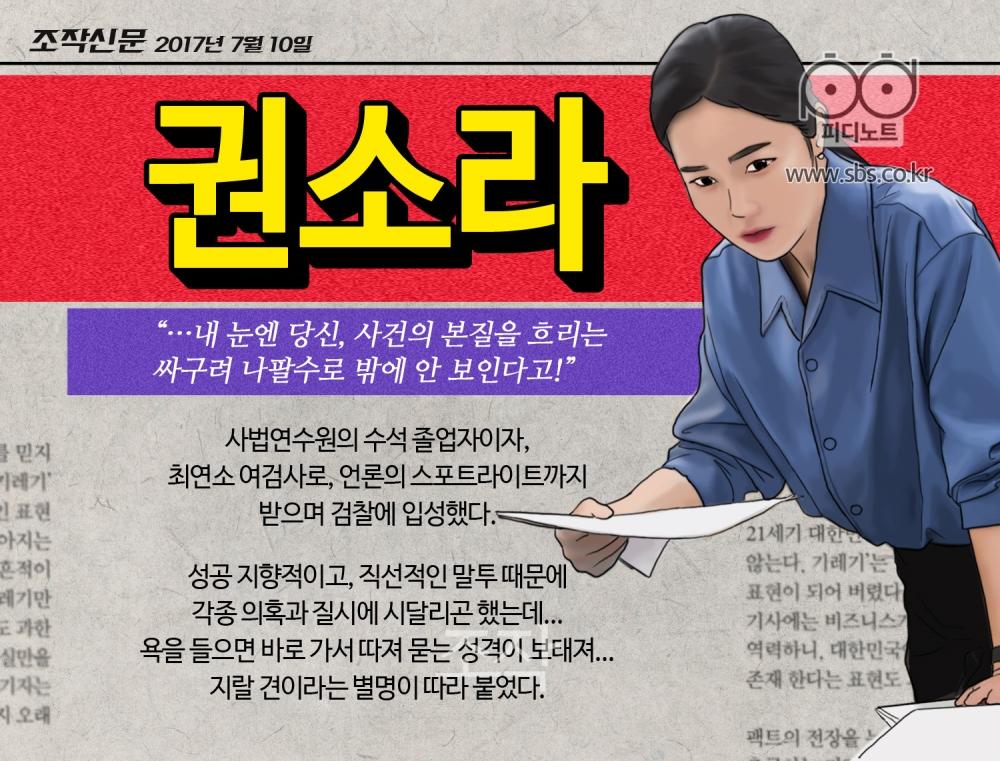 권소라, 사법연수원의 수석 졸업자이자, 최연소 여검사로 언록의 스포트라이트까지 받으며 검찰에 입성했다.