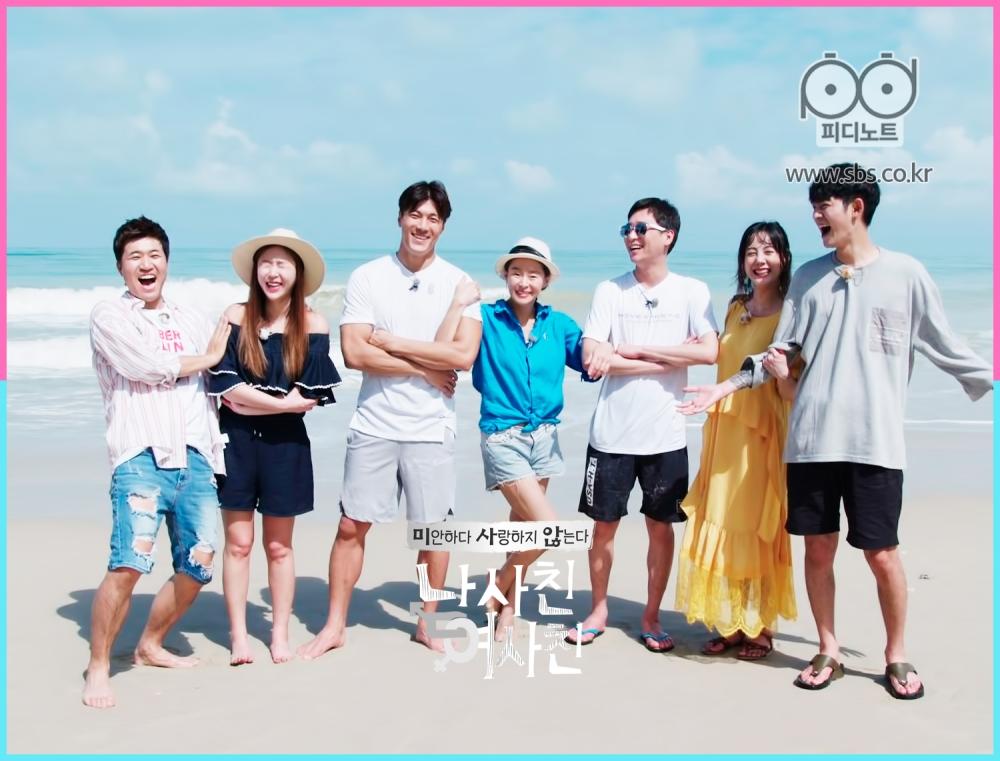 해변에서의 단체 사진