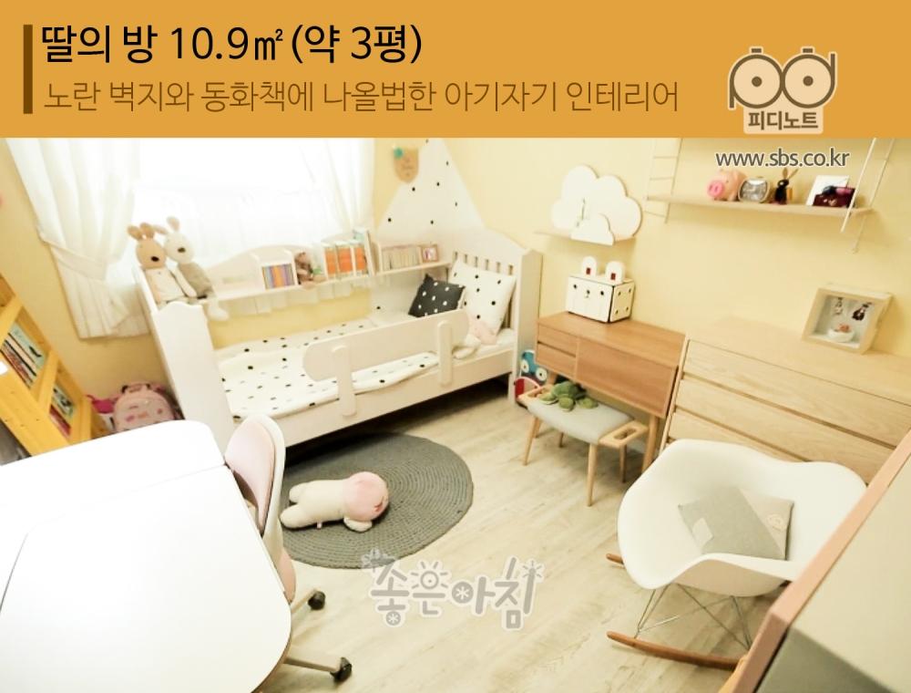 노란 벽지와 동화책에 나올법한 아기자기 인테리어인 딸의 방 약 3평