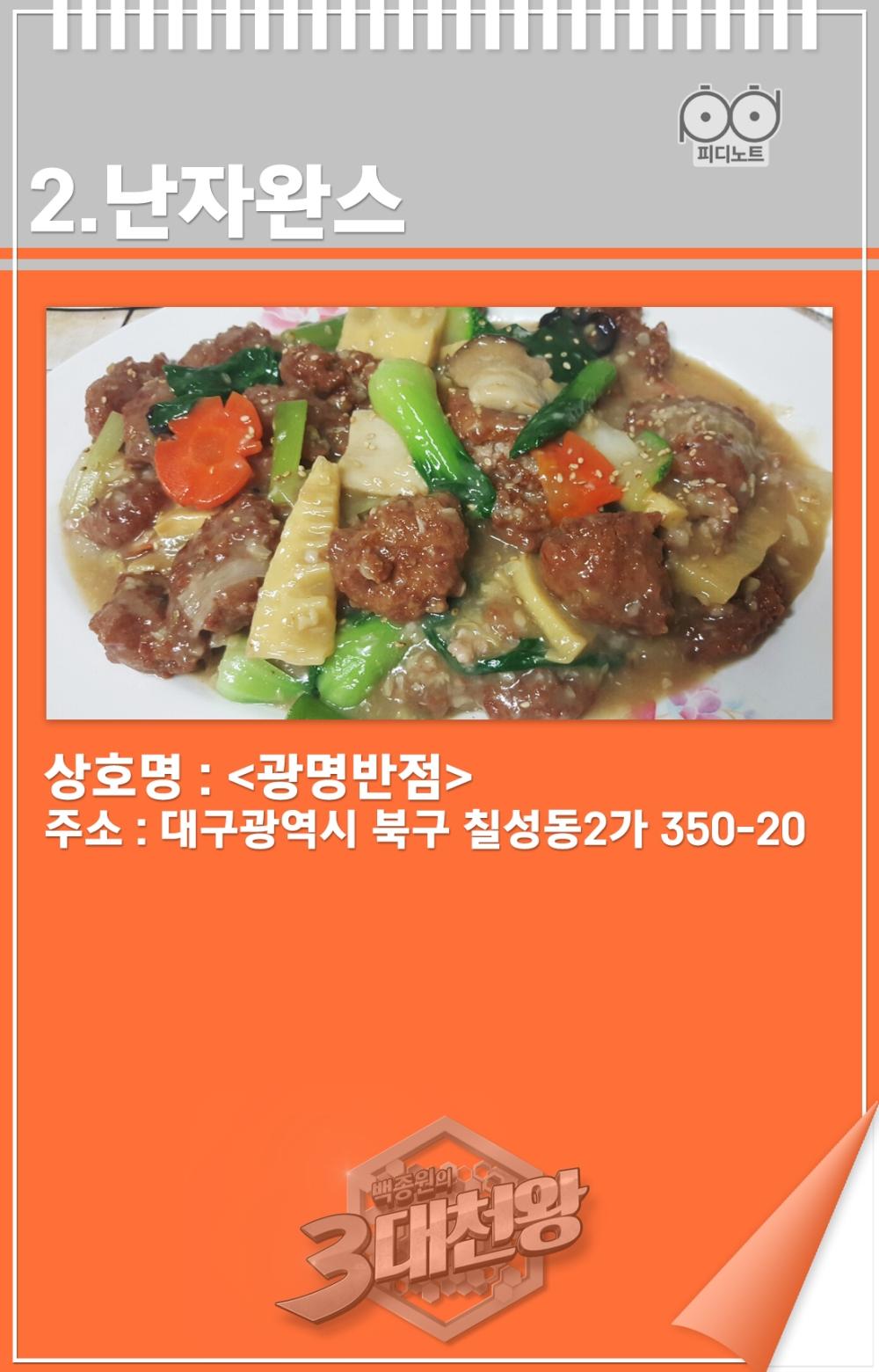 난자완스광명반점대구광역시북구칠성동2가350-20