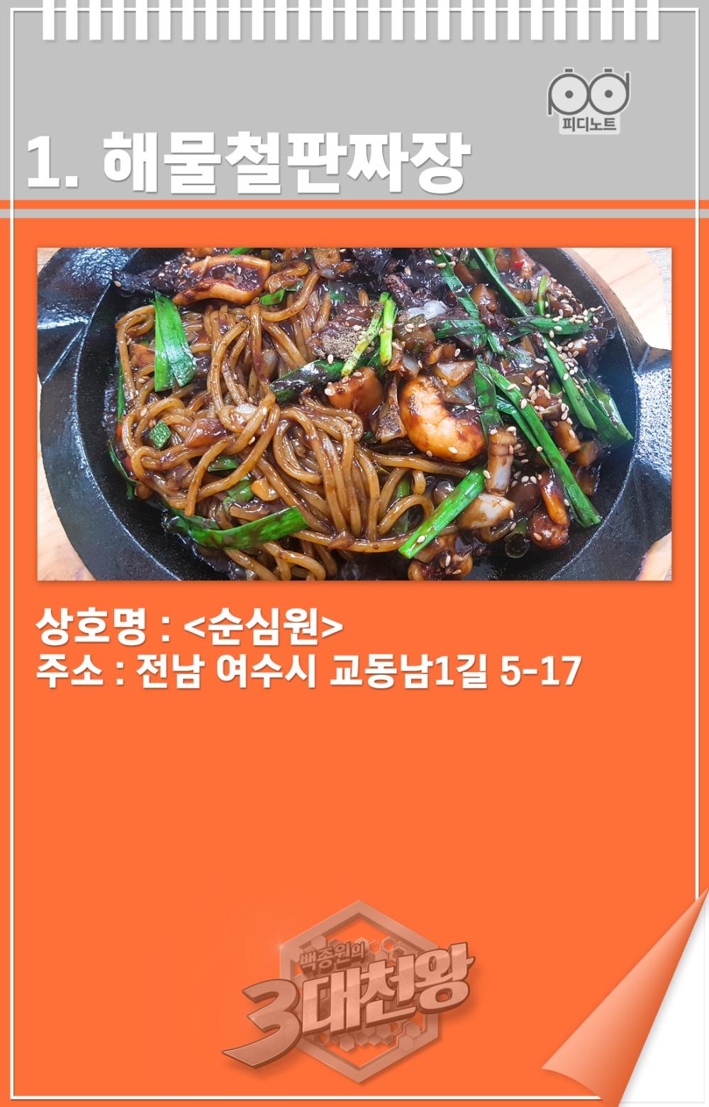 해물철판짜장순심원전남여수시교동남1길5-17