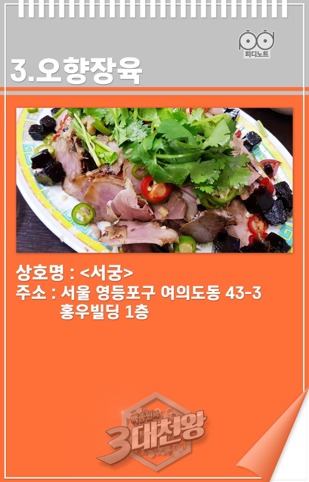 오향장육서궁서울영등포구여의도동43-3홍우빌딩1층