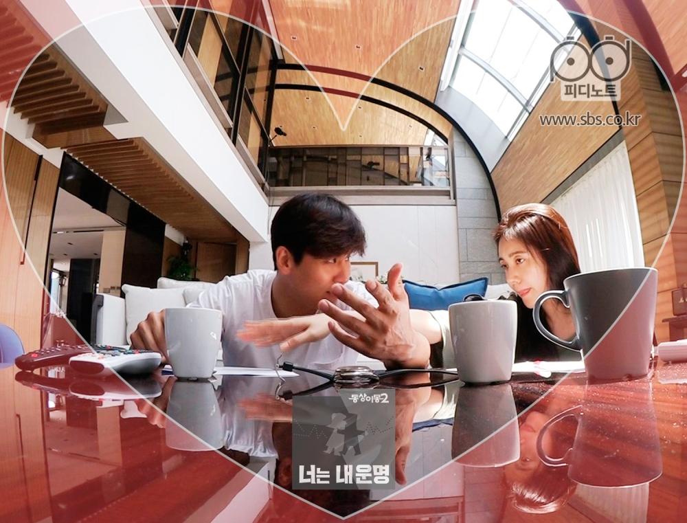 우효광 진지한 표정으로 추자현 바라보는 모습