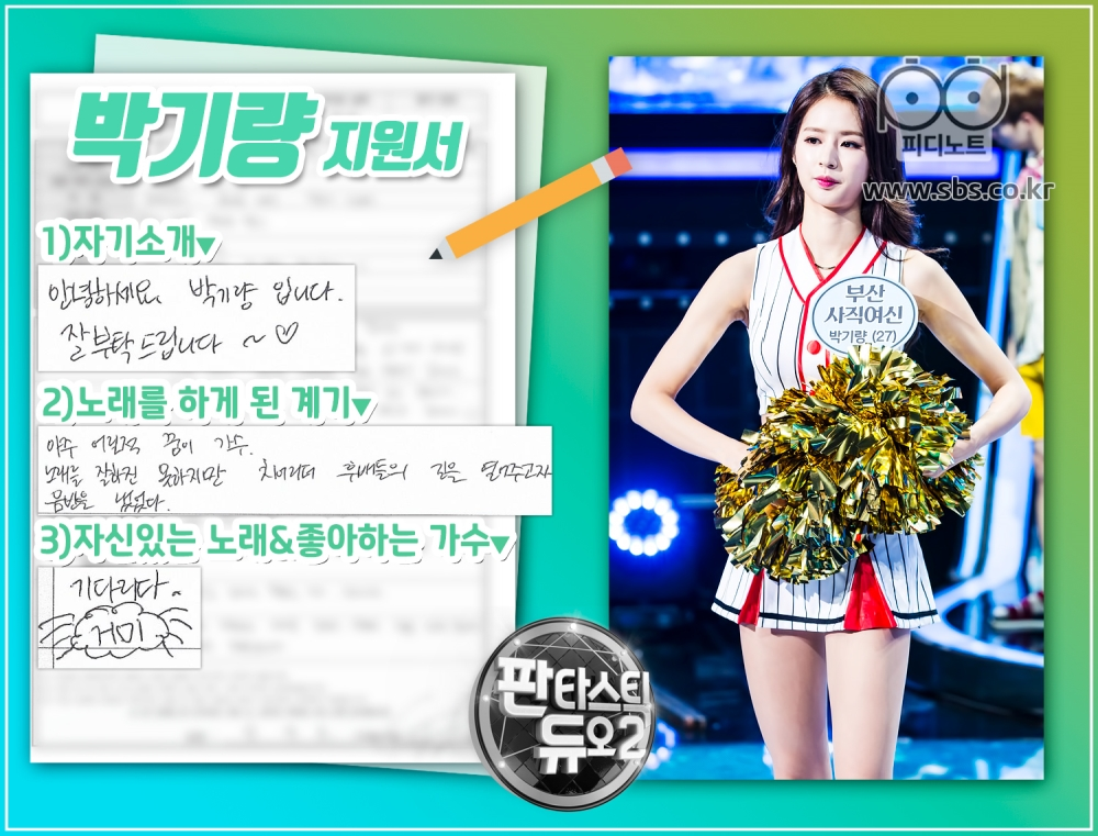 판듀 스타 지원서 박기량