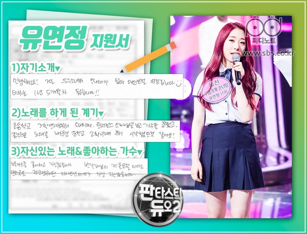 판듀 스타 지원서 유연정