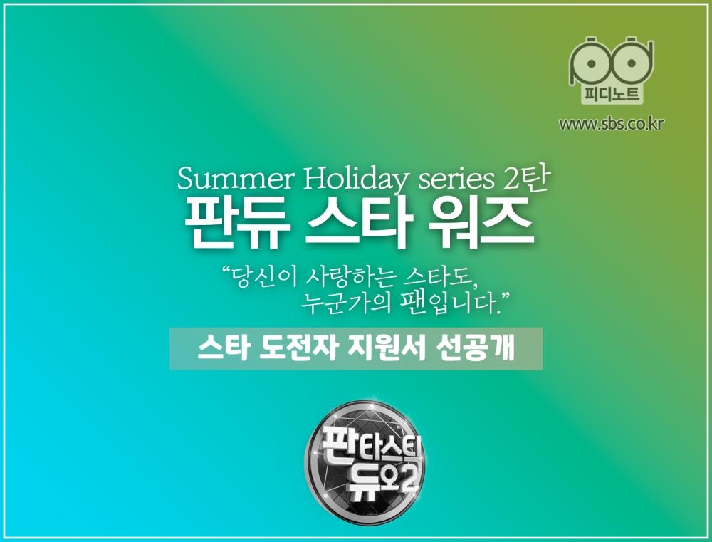 판듀 스타워즈 스타 도전자 지원서 선공개