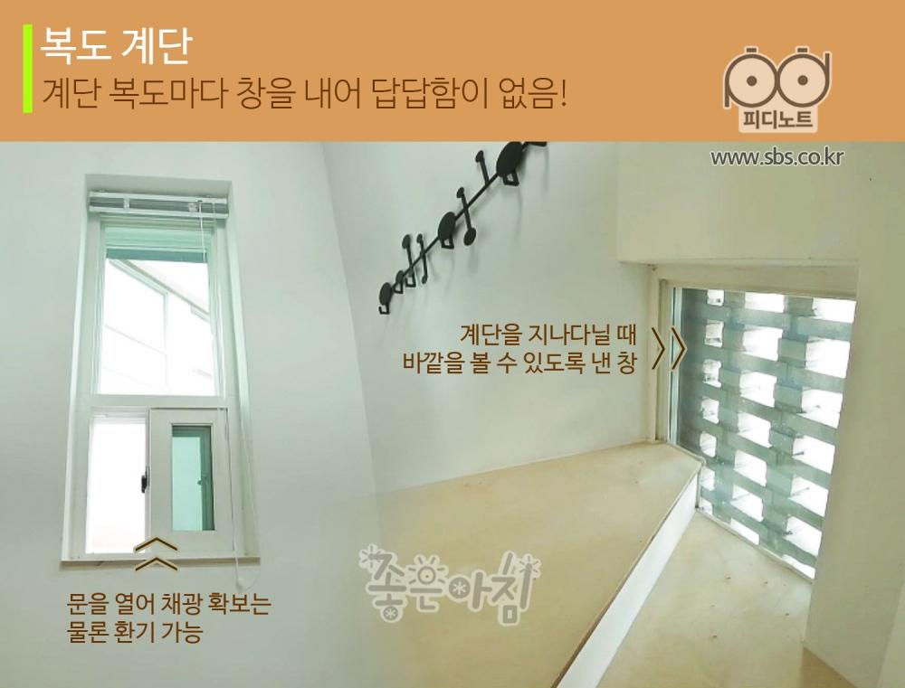 복도 계단, 계단 복도마다 창을 내어 답답함이 없음! 문을 열어 채광 확보는 물론 환기 가능, 계단을 지나다닐 때 바깥을 볼 수 있도록 낸 창