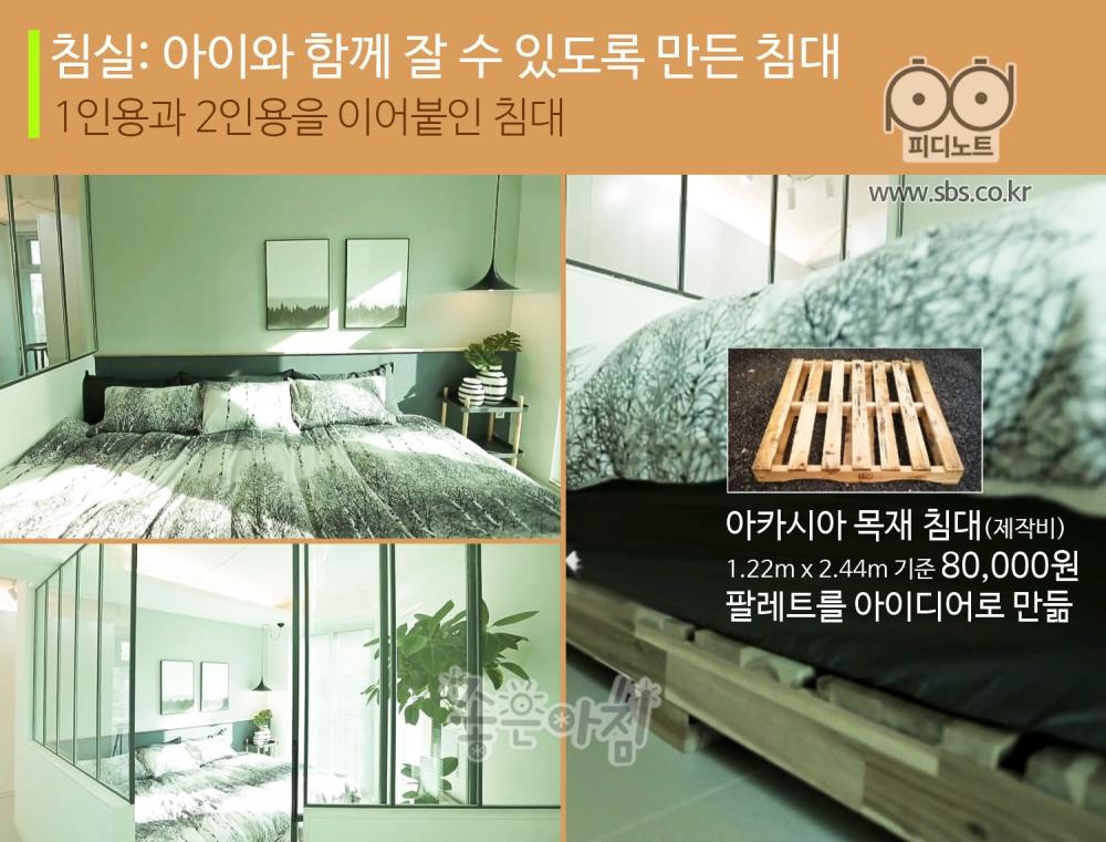 침실, 아이와 함꼐 잘 수 있도록 만든 침대