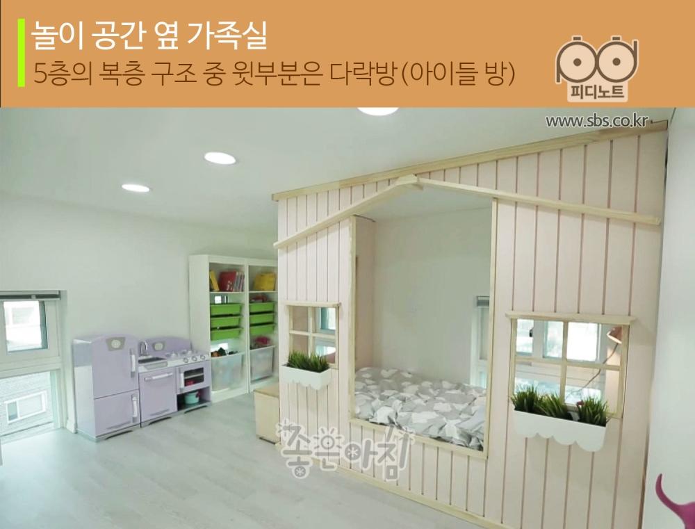 놀이 공간 옆 가족실, 5층의 복층 구조 중 윗부분은 다락방(아이들 방)