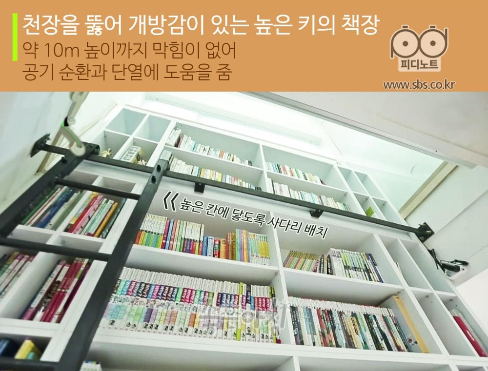 천장을 뚦어 개방감이 있는 높은 키의 책장, 약 10m 높이까지 막힘이 없어 공기 순환과 단열에 도움을 줌, 서재 높은 칸에 닿도록 사다리 배치
