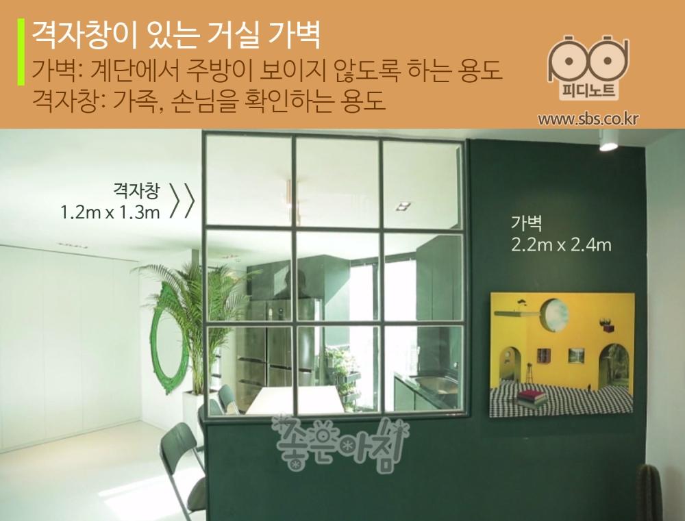 격자창이 있는 거실 가벽, 가벽(2.2m x 2.4m)은 계단에서 주방이 보이지 않도록 하는 용도, 격자창(1.2m x 1.3m)은 가족, 손님을 확인하는 용도