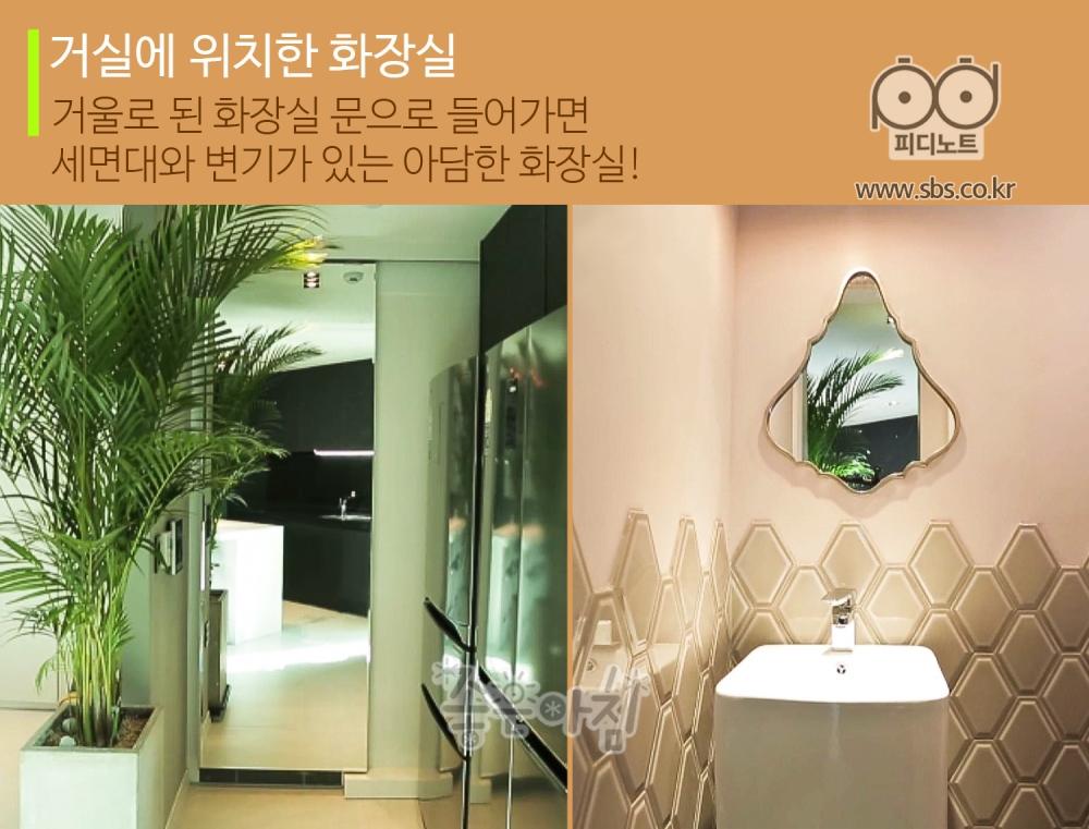 거실에 위치한 화장실, 거울로 된 화장실 문으로 들어가면 세면대와 변기가 있는 아담한 화장실!