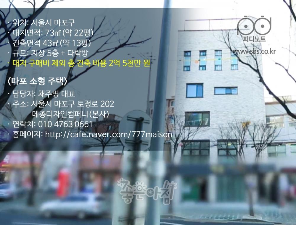 마포 소형 주택, 위치 서울시 마포구, 대지면적 약 22평, 건축면적 약 13평, 규모 지상 5층과 다락방, 대지 구매비 제외 총 건축 비용 2억 5천만 원