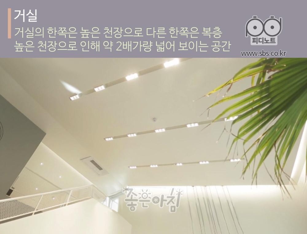 거실, 거실의 한쪽은 높은 천장으로 다른 한쪽은 복층, 높은 천장으로 인해 약 2배가량 넓어 보이는 공간