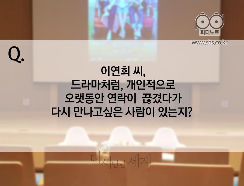 Q: 이연희 씨, 드라마처럼 개인적으로 오랫동안 연락이 끊겼다가 다시 만나고싶은 사람이 있는지?