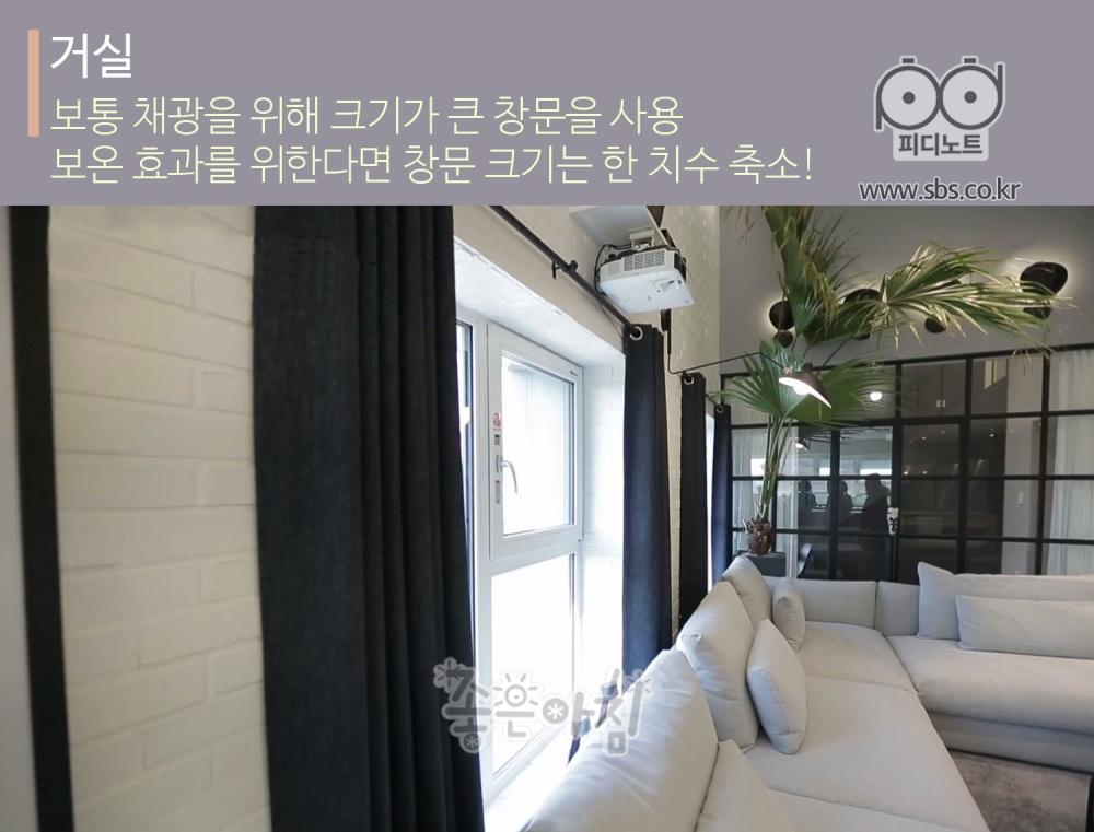 거실, 보통 채광을 위해 크기가 큰 창문을 사용, 보온 효과를 위한다면 창문 크기는 한 치수 축소!