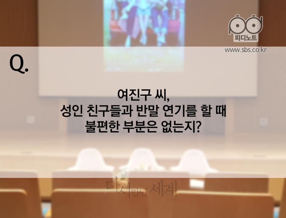 Q. 여진구 씨, 성인 친구들과 반말 연기를 할 때 불편한 부분은 없는지?