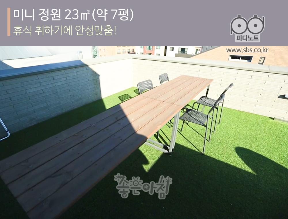 미니 정원 약 7평, 휴식 하기에 안성맞춤!