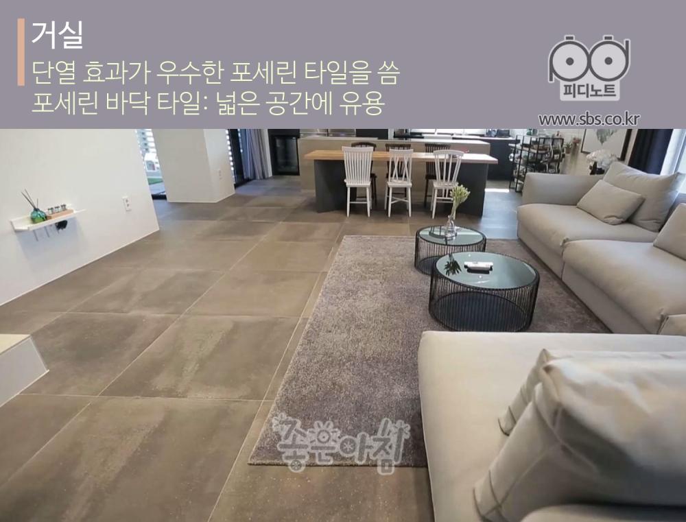 거실, 단열 효과가 우수한 포세린 타일을 씀, 포세린 바닥 타일은 넓은 공간에 유용